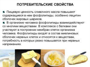 Масло сливочное польза и вред для здоровья