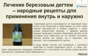 Березовый деготь польза и вред для похудения