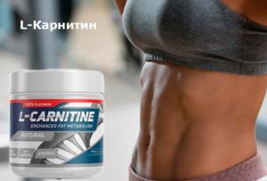 L карнитин вред и польза в применении