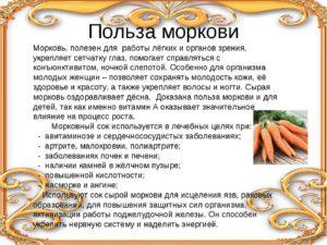 Морковь вареная польза и вред для здоровья