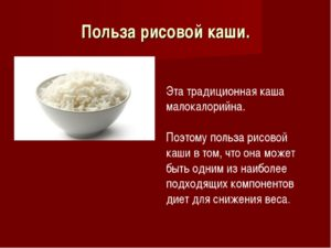 Рисовая каша на воде польза и вред