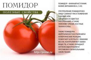 Можно ли есть много помидоров вред или польза?