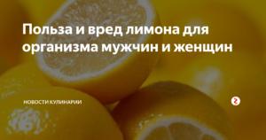 Лимон польза и вред для нашего здоровья
