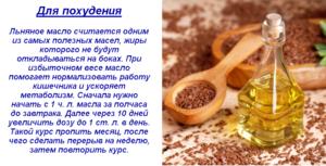 Льняное масло польза и вред для похудения