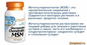 Msm для суставов что это польза и вред