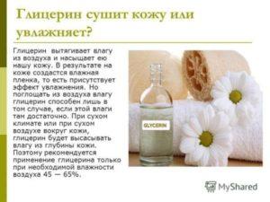 Глицерин в косметике для лица вред и польза