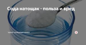 Стакан теплой воды с содой натощак польза и вред