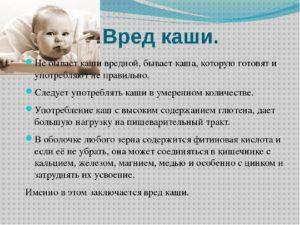 Детские каши вред и польза и вред