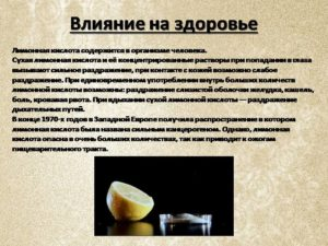 Лимонная кислота вред и польза для организма