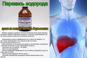 Вода с перекисью водорода пить польза и вред