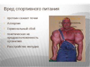 Вред от протеина и польза и вред