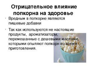Попкорн польза и вред для детей