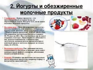 Обезжиренные молочные продукты вред и польза и вред