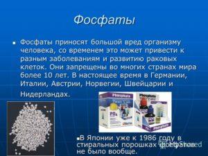 Фосфаты натрия вред и польза и вред