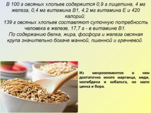 Отвар овса лечебные свойства и противопоказания польза и вред