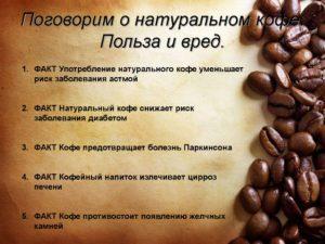 Зерна кофе вред и польза и вред