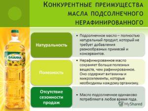Масло растительное польза и вред для организма