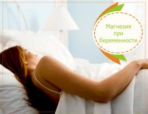 Магнезия во время беременности вред и польза