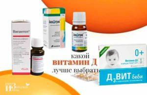 Витамин д для грудничков вред и польза