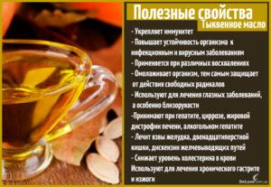 Тыквенное масло для мужчин польза и вред как принимать