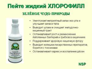 Хлорофиллин что это такое вред и польза