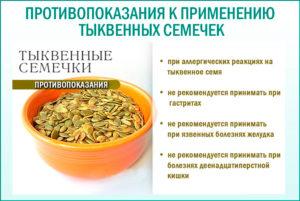 Тыквенные семечки польза и вред для мужчин доза