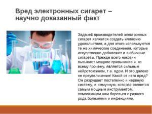 Вред и польза электронных сигарет с жидкостью