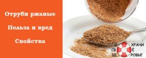 Отруби ржаные польза и вред как принимать при похудении