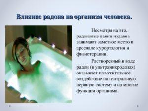 Радоновые ванны польза и вред принцип влияния на организм