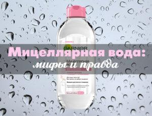 Мицеллярная вода что это такое польза и вред