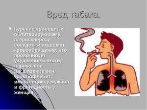 О пользе курения и о вреде табака