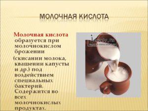 Молочная кислота в продуктах вред и польза