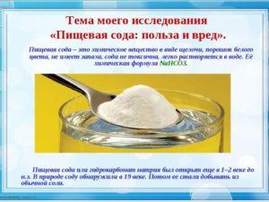 Вода с пищевой содой польза и вред