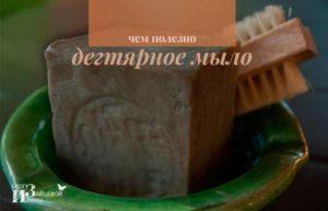 Дегтярное мыло польза и вред от прыщей