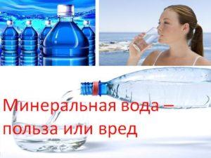 Минеральная вода горячий ключ польза или вред