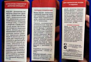 Асд фракция 2 применение для человека польза и вред состав