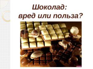 Лецитин в шоколаде вред и польза и вред
