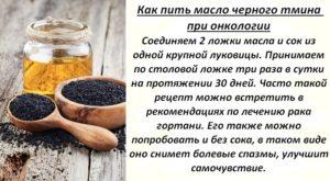 Масло черного тмина польза и вред как принимать при диабете