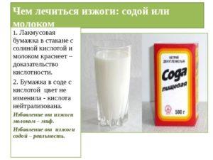 Сода по утрам натощак польза и вред
