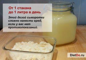 Сыворотка молочная польза и вред дозы приема для волос