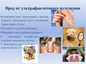 Ультрафиолетовое излучение вред и польза и вред