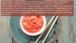 Маринованный имбирь польза и вред для здоровья