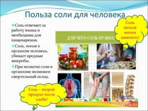 Соль в организме человека польза и вред