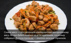 Соевое мясо польза и вред для мужчин