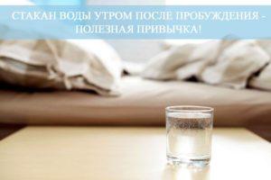Стакан воды на ночь польза и вред