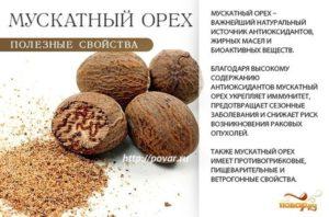 Мускатный орех вред и польза и вред