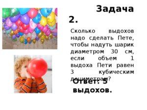 Надувание шариков для легких польза и вред