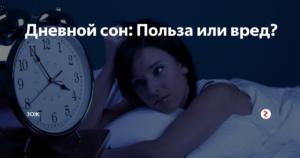 Дневной сон вред и польза и вред