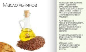 Льняное масло для печени польза и вред