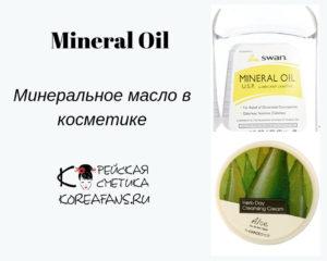 Минеральные масла в косметике вред или польза